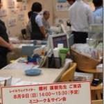 丸善津田沼店 ミニトーク&サイン会