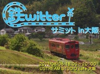 8月6日 「鉄イッターサミットin大阪」 開催します