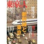 『東京人』2010年5月号「新幹線と東京」