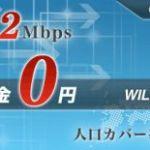 WILLCOM CORE 3G渋滞中。今月中に改善へ