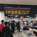 京急鉄道フェア