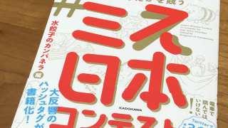 #どれだけのミスをしたかを競うミス日本コンテスト