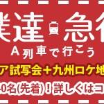 『僕達急行 A列車で行こう』プレミアム試写会&九州ロケ地ツアー開催