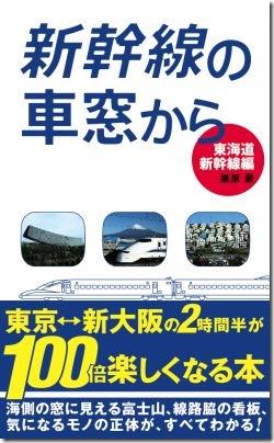 shinkansen01