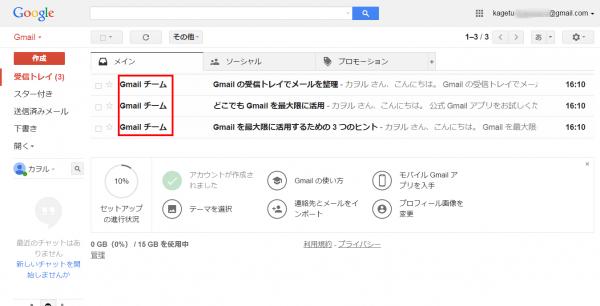 Gmailの受信ボックス