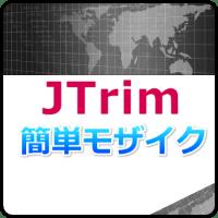 JTrimを無料ダウンロード!画像に簡単モザイク処理ができる!