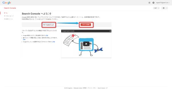 Googleウェブマスターツールにサイト登録