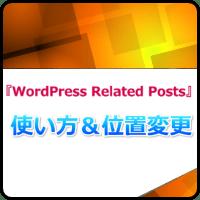 wordpress 関連記事プラグイン『WordPress Related Posts』の使い方&位置変更