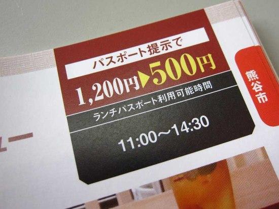 s-lunchpassport08