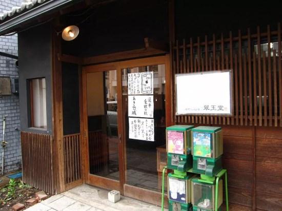 s-suigyokudo201312_01