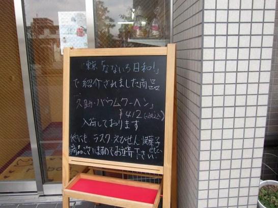 s-IMG_8684
