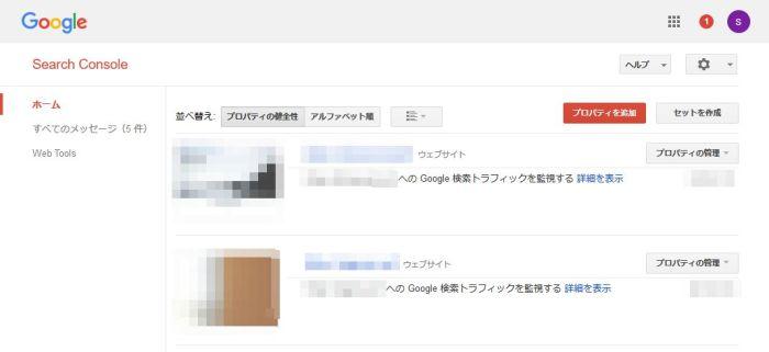 Google Search Console の画面イメージ