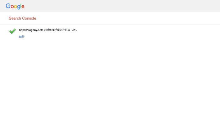 この画面が表示されれば、Webサイトの所有権確認作業は完了し、 Google Search Console へのサイト登録が完了する。