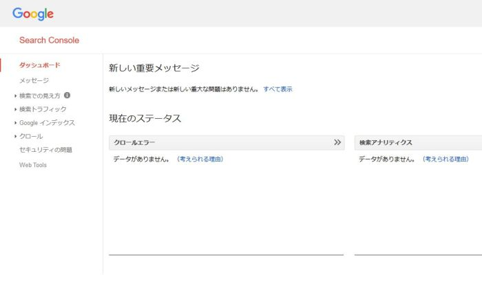 Webサイトの所有権の確認が完了すれば、Google Search Console へアクセス可能に
