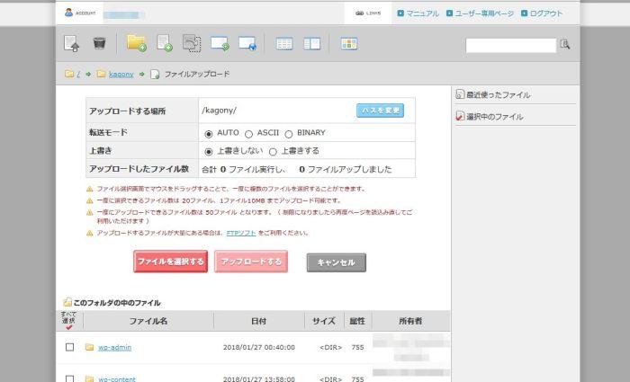 FTPファイルの選択ボタン
