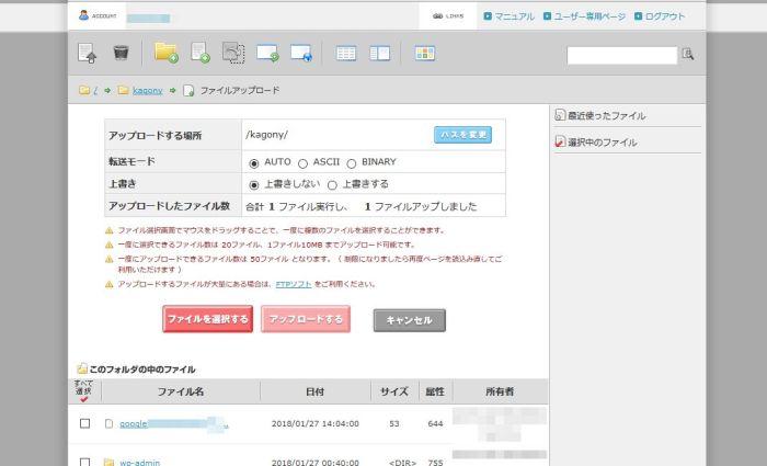 HTMLファイルのアップロードが完了した。