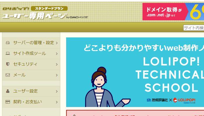 ロリポップのユーザー専用ページ画面に。