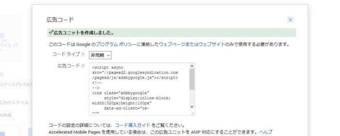 Google AdSense 広告の設置 方法