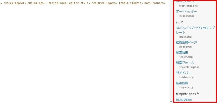 「テーマの編集」をクリックして表示される画面の右側に、編集可能なCSSやPHPファイルがメニュー形式で列挙されている。
