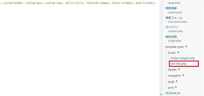 右側サイドのメニューから「site-info.php」を選択する