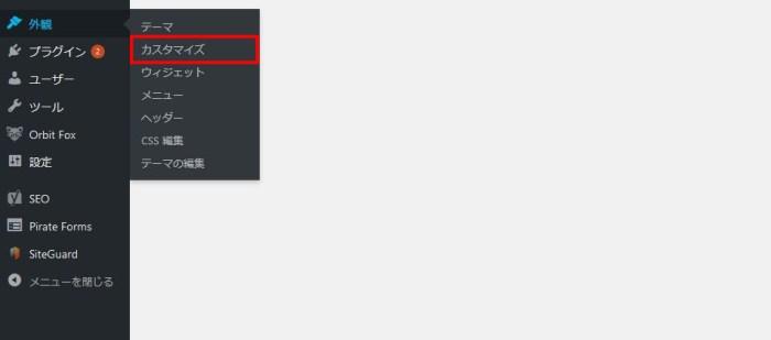 サイトタイトルの変更方法 には2種類がある。1つには、「外観」メニューの中にあるサブメニュー「カスタマイズ」をクリック