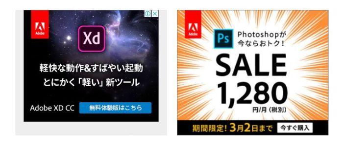 レクタングルサイズの広告が左右に2個並んで表示されている