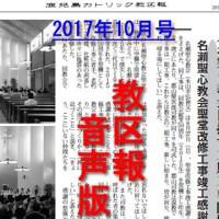 【音声版】鹿児島カトリック教区報2017年10月号