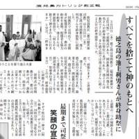 教区報2018年5月号