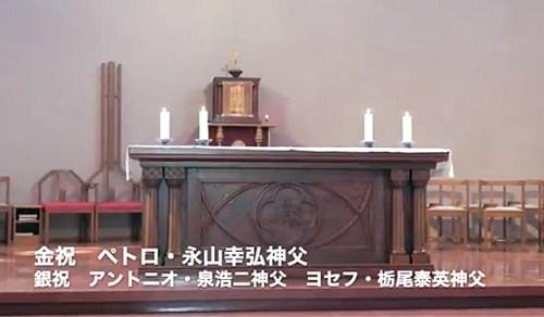 司祭叙階金祝・銀祝記念ミサ