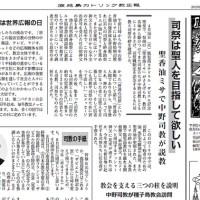 【2019年5月号】鹿児島カトリック教区報