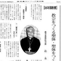 鹿児島カトリック教区報2005年1月号