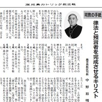 鹿児島カトリック教区報2020年10月号