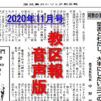 【音声版】鹿児島カトリック教区報2020年11月号