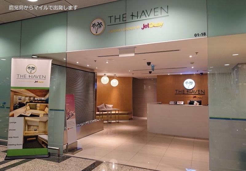 the haven ラウンジ外観