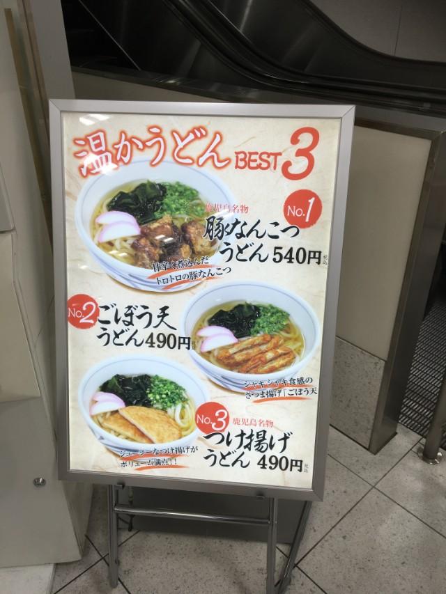 鹿児島中央駅新幹線構内のおすすめうどん