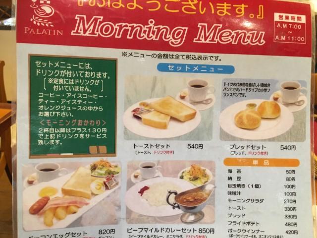 浜松町喫煙ができるカフェのモーニング