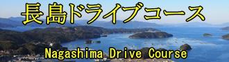 長島ドライブコース