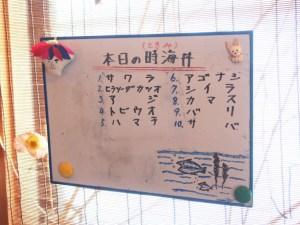 時海丼のメニュー