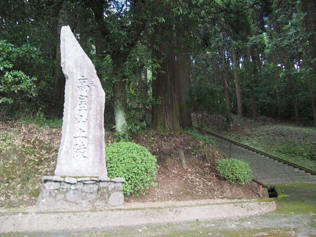 高屋山上陵の入口