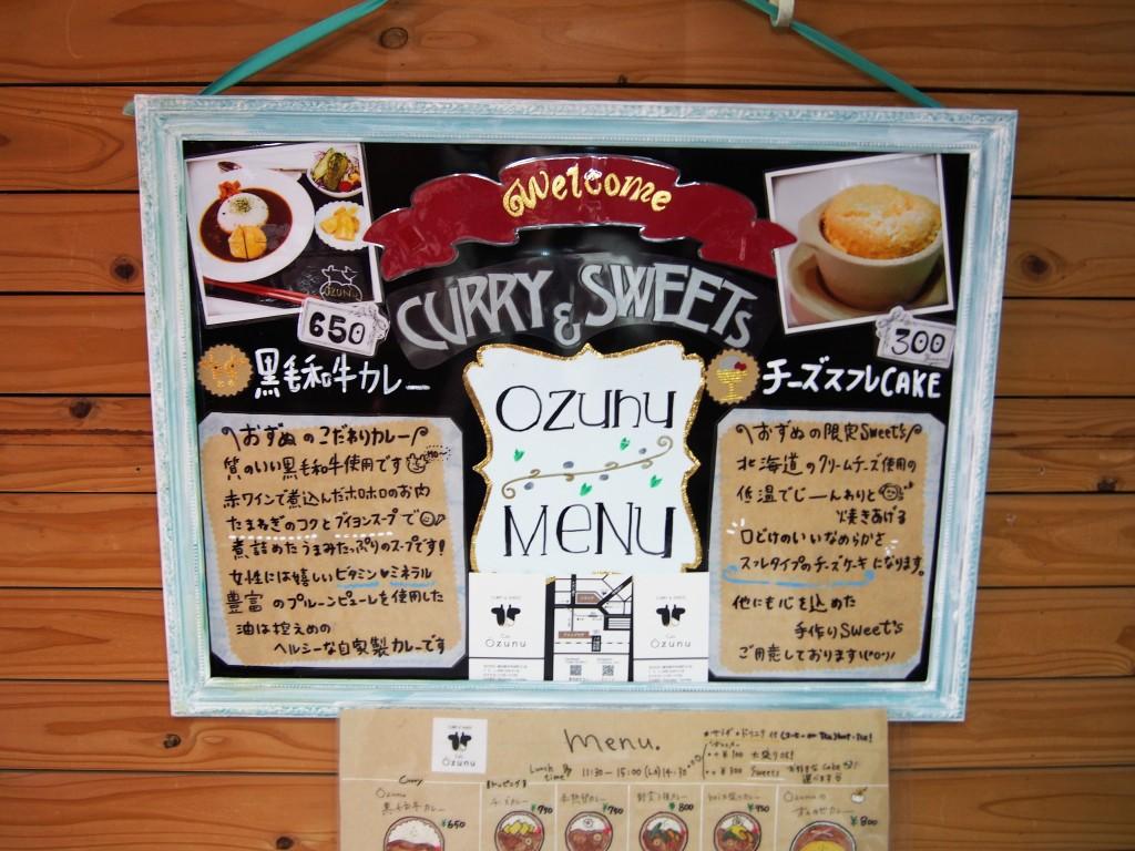 menu of cafe ozunu