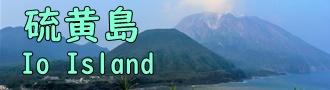 硫黄島のバナー