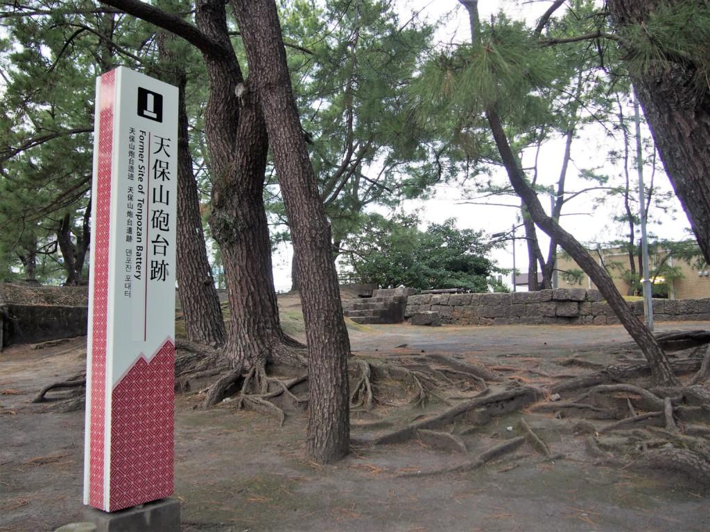 天保山砲台跡