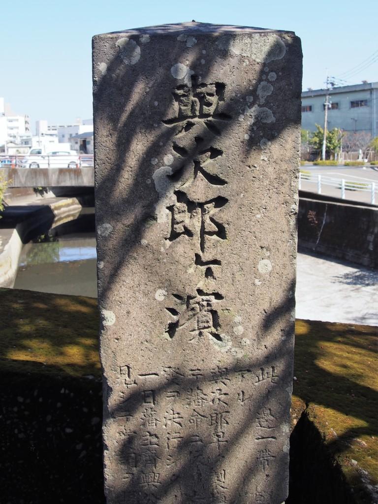 与次郎が浜の碑