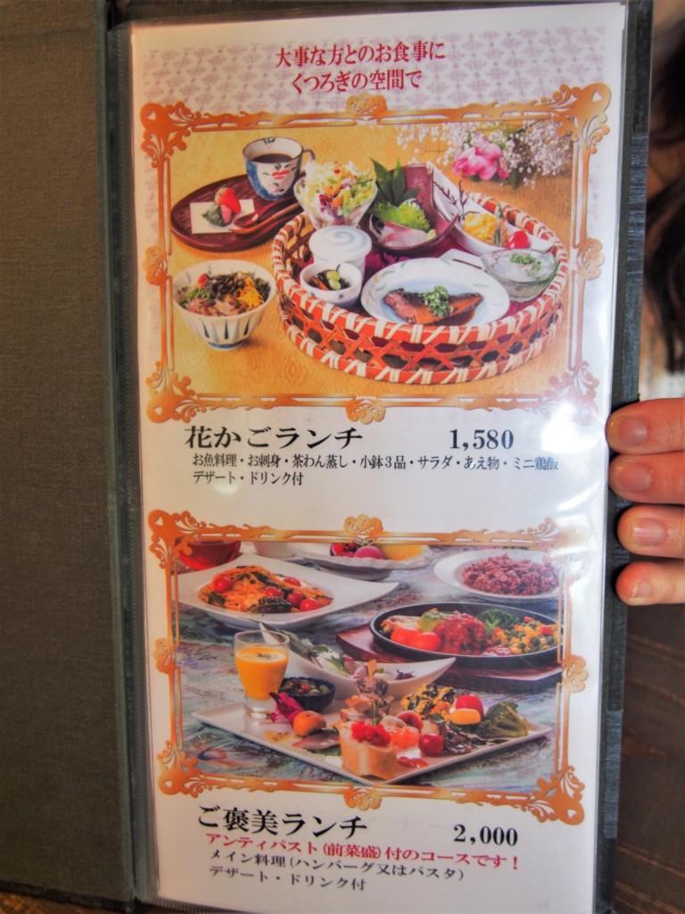 鹿児島ハンバーグ 楽園の食卓