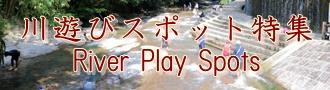 川遊びスポット特集バナー