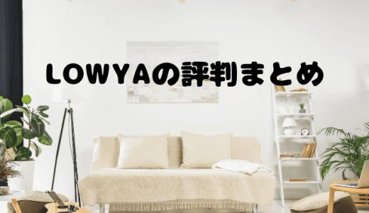 LOWYAの評判・口コミ