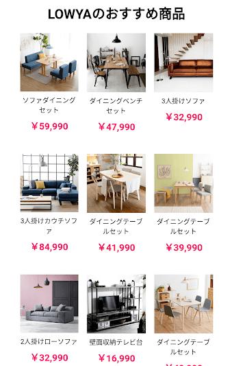売出し中のトレンド家具
