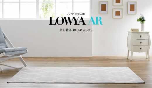 LOWYA(ロウヤ)ARレビュー!拡張現実で部屋に家具を置いたシミュレーションをしよう!
