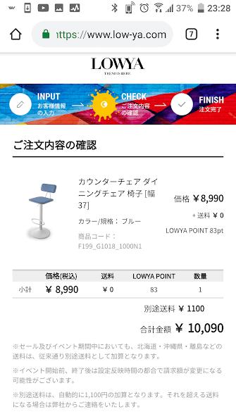 LOWYAで北海道にかかる送料は?