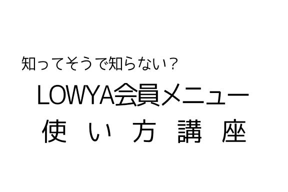 LOWYA会員メニューの使い方